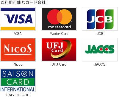 クレジットカードによるお支払いイメージ