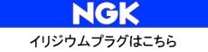 NGK標準プラグ