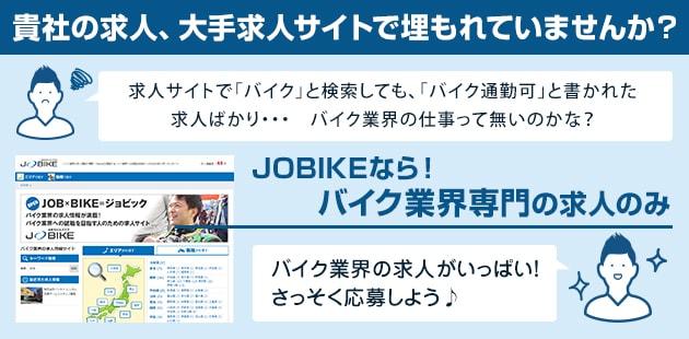 JOBIKEは二輪業界専門なので関心の高い方の応募が集まります