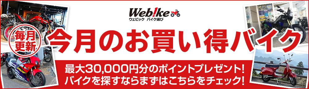 ウェビックバイク選び マンスリー2倍キャンペーン!ウェビックバイク選びでお見積りしたバイクを購入すると最大30,000円分のポイントプレゼント