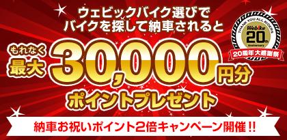 全店舗!納車になれば、最大30,000ポイントもらえる!