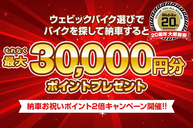 バイク選び納車お祝いポイント2倍キャンペーン 全店舗!納車になれば、最大30,000ポイントもらえる!