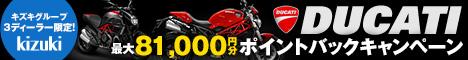 DUCATIの新車を購入すると最大81,000ポイントバック!