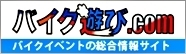 バイク遊び.com
