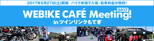 WebikeCAFE Meeting in ツインリンクもてぎ