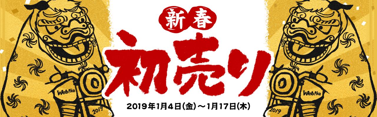 » 2019新春初売り-スケジュールバイク用品・バイクパーツがお得なセールページ
