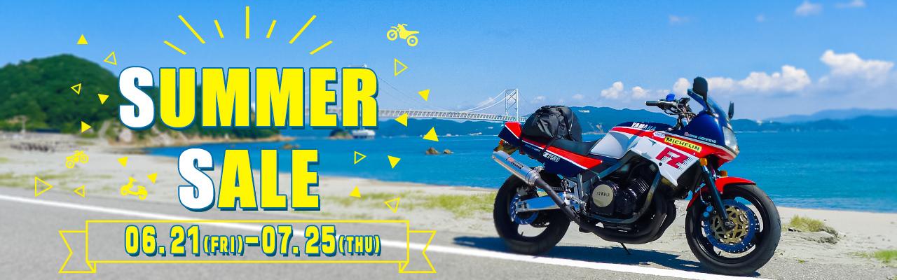 » 2019 SUMMER SALE 告知ページバイク用品・バイクパーツがお得なセールページ