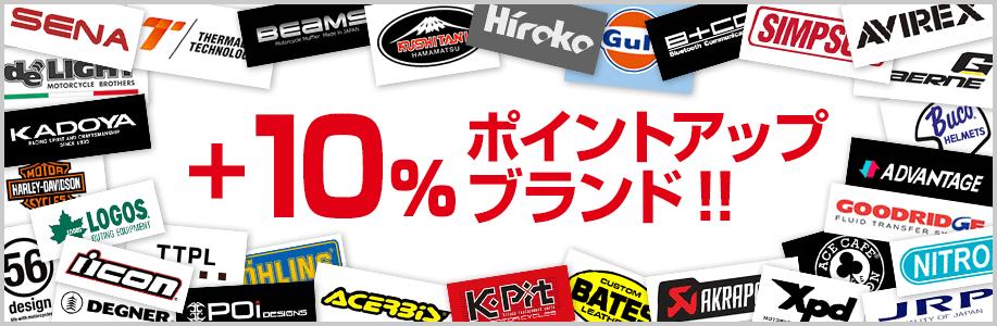+10%ポイントアップブランド!
