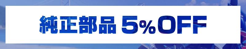 純正部品5%OFF