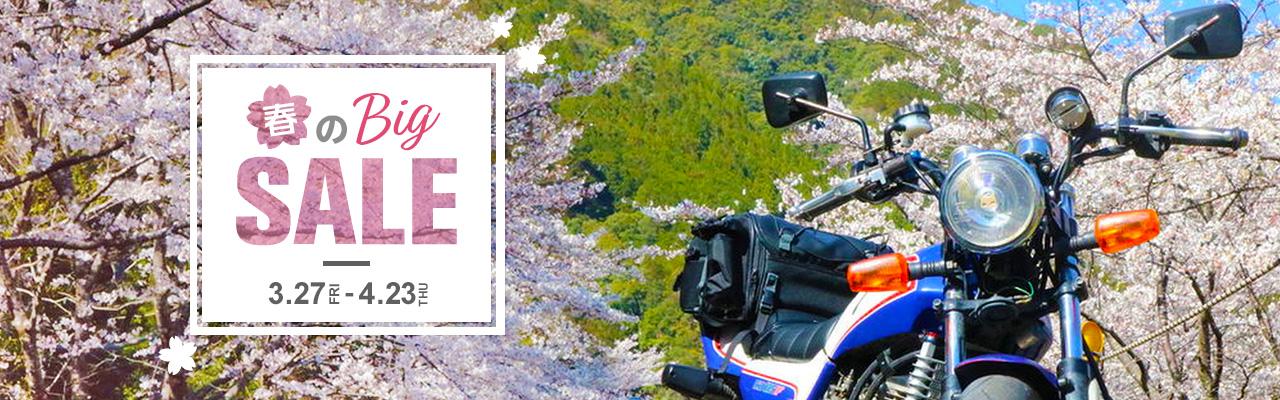 バイク用品・バイクパーツがお得なセールページ » バイクパーツ・バイク用品のセール商品を探す