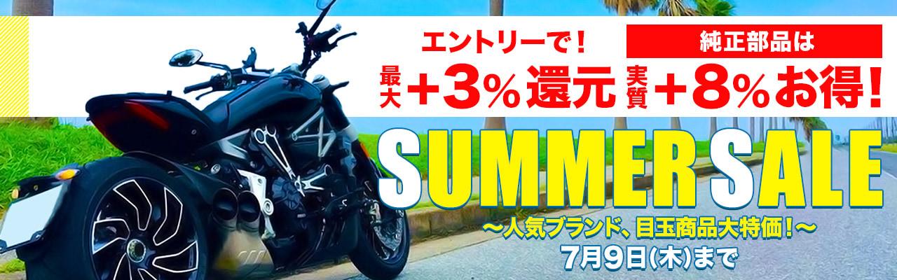 » 2020 SUMMER SALEバイク用品・バイクパーツがお得なセールページ