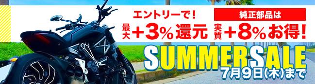 「Webike SUMMER SALE!」開催中!7月9日(木)まで