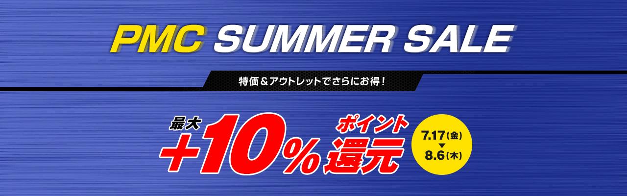 » 対象ブランド全品+10%ポイント還元!PMCサマーセールバイク用品・バイクパーツがお得なセールページ
