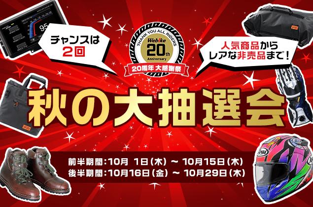 秋の大抽選会 チャンスは2回!1万円以上のお買い物で賞品当たる!
