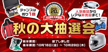 残るチャンスは1回!5千円以上のお買い物で賞品当たる!