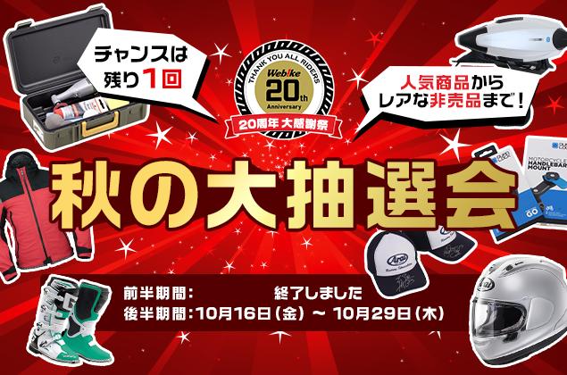 秋の大抽選会 残るチャンスは1回!1万円以上のお買い物で賞品当たる!