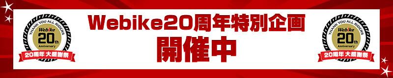 Webike20周年特別企画開催中