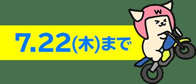 20210625_summer_sale_last_webiko.png