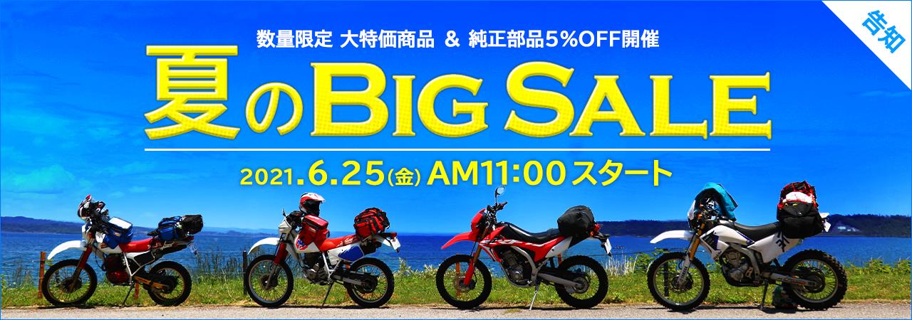 【告知】2021夏のBig SALE | バイク用品・バイクパーツがお得なセールページ