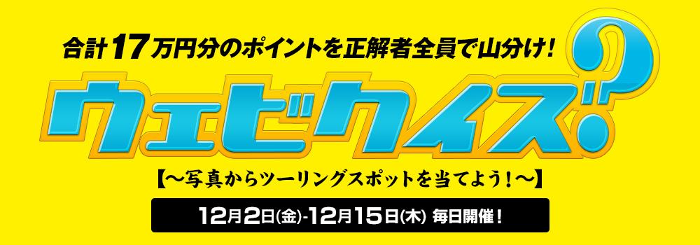 期間中、合計17万円を山分け! ウェビクイズ