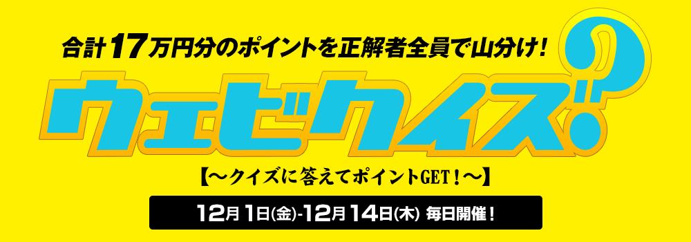 期間中、合計31万円を山分け! ウェビクイズ