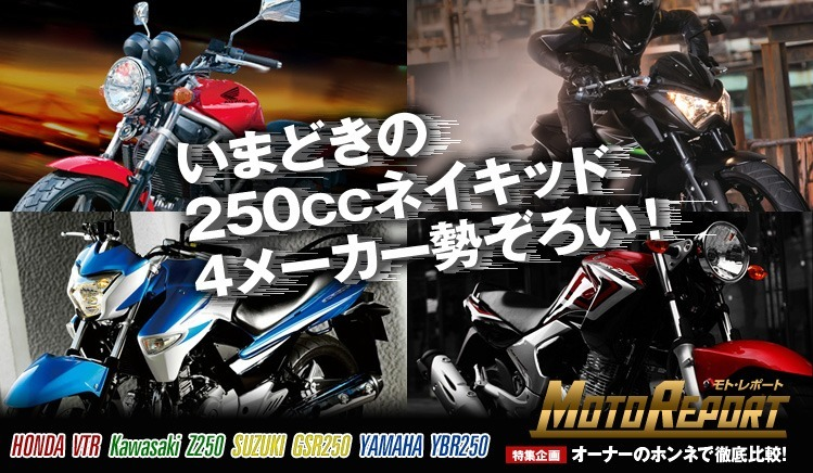 いまどきの250ccスポーツネイキッド、勢ぞろい!HONDA VTR/VTR-F、KAWASAKI Z250、SUZUKI GSR250、YAMAHA YBR250、特集 Vol.2 - ウェビック バイク選び
