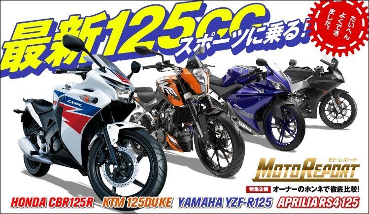 最新125ccスポーツに乗る!HONDA CBR125R、YAMAHA YZF-R125、KTM 125DUKE、APRILIA RS4 125 特集 Vol.3 - ウェビック バイク選び