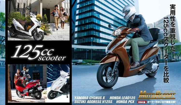 実用性を重視した125ccスクーターを比較 YAMAHA CYGNUS X、HONDA LEAD125、SUZUKI ADDRESS V125S、HONDA PCX : 特集 Vol.5 - ウェビック バイク選び