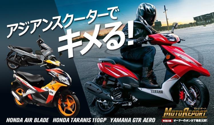 アジアンスクーターでキメる!HONDA AIR BLADE、HONDA TARANIS 110GP、YAMAHA GTR AERO : 特集 Vol.6 - ウェビック バイク選び
