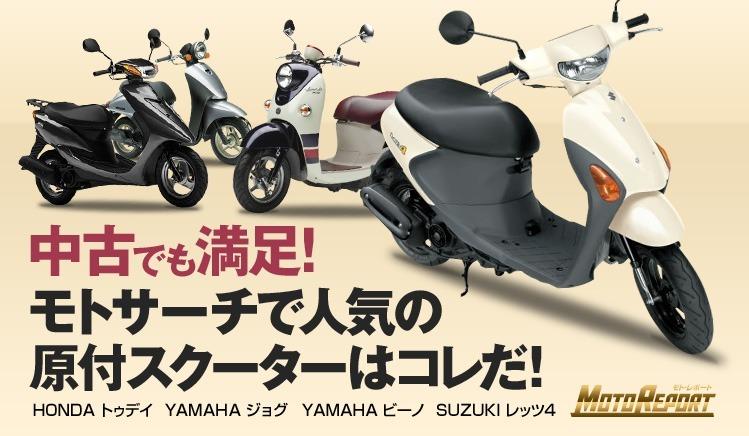 Vol.10 ウェビック バイク選びで人気の原付スクーターはこれだ! HONDA トゥデイ、YAMAHA ジョグ、YAMAHA ビーノ、SUZUKI レッツ4 : 特集 Vol.10 - ウェビック バイク選び