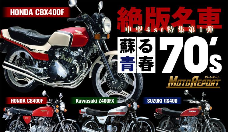 中型4st絶版名車・よみがえる青春70年台・HONDA CBX400F、HONDA CB400FOUR、Kawasaki Z400FX、SUZUKI GS400 : 特集 Vol.7 - ウェビック バイク選び