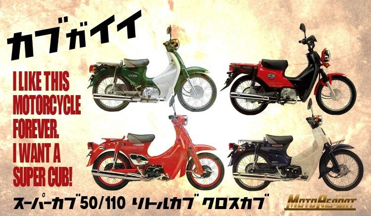 スーパーなカブが欲しい!スーパーカブ50/90/110、リトルカブ CT110、クロスカブ : 特集 Vol.8 - ウェビック バイク選び