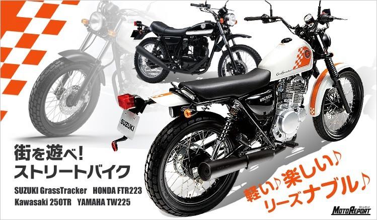 街を遊べ! ストリートバイク KAWASAKI 250TR、SUZUKI GrassTracker、YAMAHA TW225、HONDA FTR223 : 特集 Vol.30 - ウェビック バイク選び
