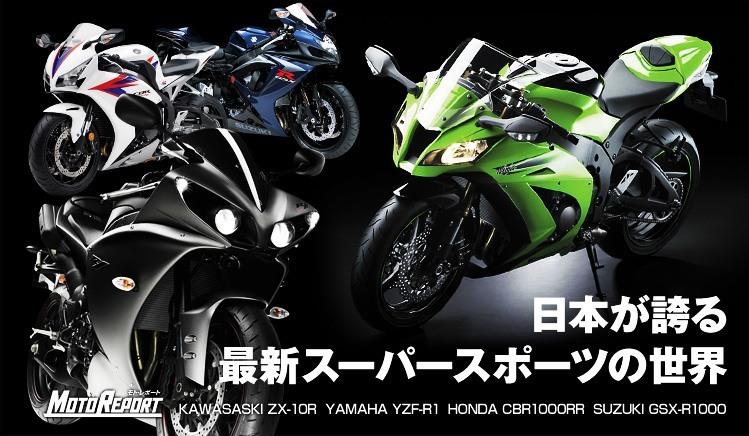 日本が誇る最新スーパースポーツの世界 KAWASAKI ZX-10R、YAMAHA YZF-R1、HONDA CBR1000RR、SUZUKI GSX-R1000 : 特集 Vol.11 - ウェビック バイク選び