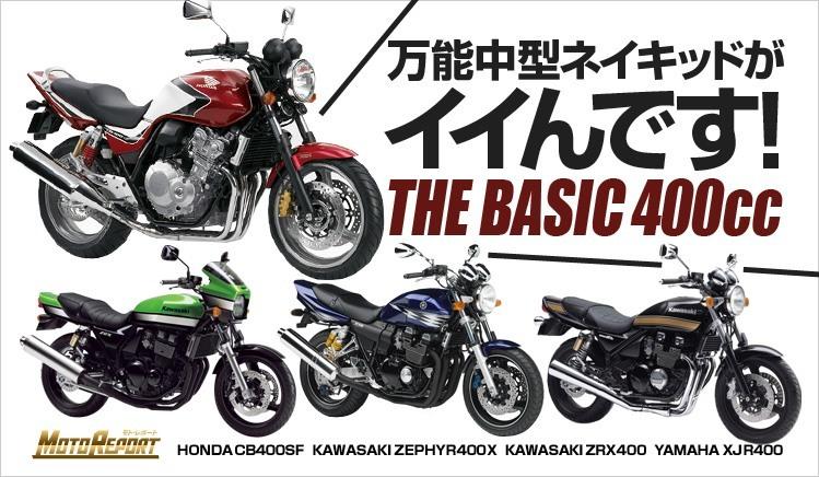 ザ・ベーシック 万能中型ネイキッドがイイんです! HONDA CB400スーパーフォア、KAWASAKI ゼファーχ、KAWASAKI ZRX400、YAMAHA XJR400 : 特集 Vol.12 - ウェビック バイク選び