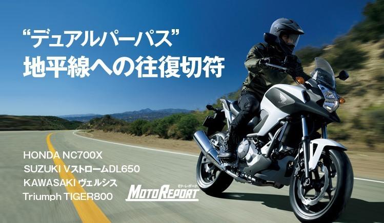 地平線への往復切符 デュアルパーパス・・・ HONDA NC700X、SUZUKI VストロームDL650、KAWASAKI ヴェルシス、トライアンフ TIGER800 : 特集 Vol.15 - ウェビック バイク選び