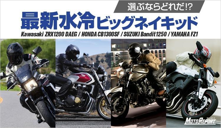 Vol.16 最新水冷ビッグネイキッド!選ぶならどれだ?!・・・ KAWASAKI ZRX1200 DEAG、HONDA CB1300SF、SUZUKI Bandit1250、YAMAHA FZ1 : 特集 Vol.16 - ウェビック バイク選び