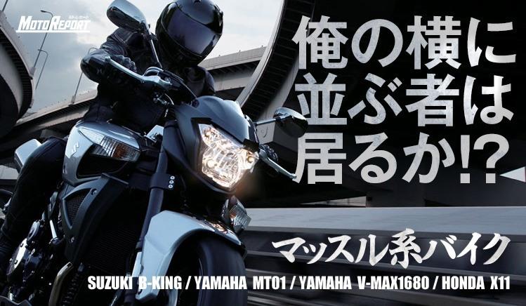Vol.18 俺の横に並ぶものはいるか マッスル系バイク SUZUKI B-KING、YAMAHA MT01、YAMAHA V-MAX1680、HONDA X11 : 特集 Vol.18 - ウェビック バイク選び