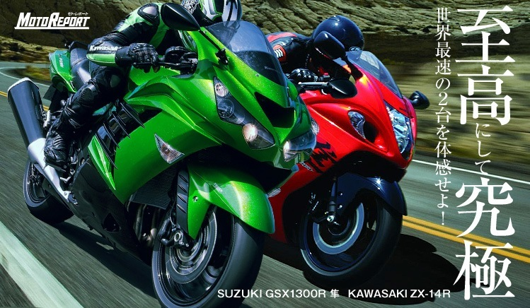 Vol.19 至高にして究極、世界最速の2台を体感せよ! SUZUKI GSX1300R 隼、KAWASAKI ZX-14R : 特集 Vol.19 - ウェビック バイク選び