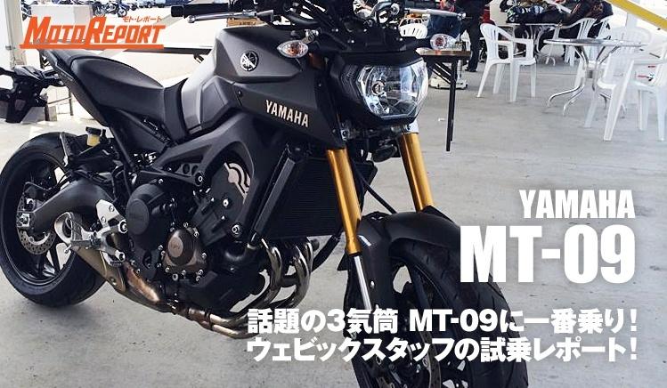 Vol.20 話題の3気筒 MT-09一番乗り!ウェビックスタッフの試乗レポート! YAMAHA MT-09 : 特集 Vol.20 - ウェビック バイク選び