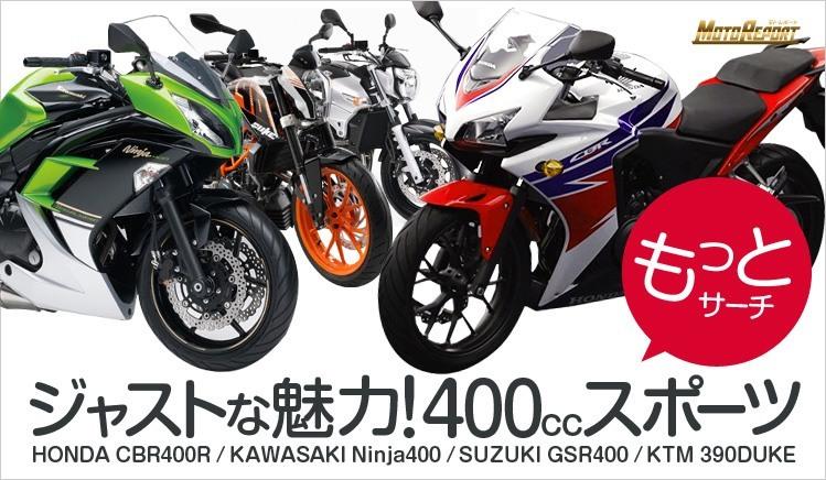 ジャストな魅力!400ccスポーツをもっとサーチ! HONDA CBR400R、SUZUKI GSR400、KAWASAKI Ninja400、KTM 390 DUKE 特集 : Vol.22 - ウェビック バイク選び