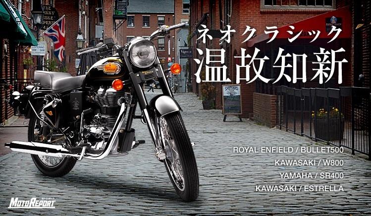 温故知新 ネオクラシック Royal Enfield BULLET500、KAWASAKI W800、YAMAHA SR400、KAWASAKI ESTRELLA : 特集 Vol.23 - ウェビック バイク選び