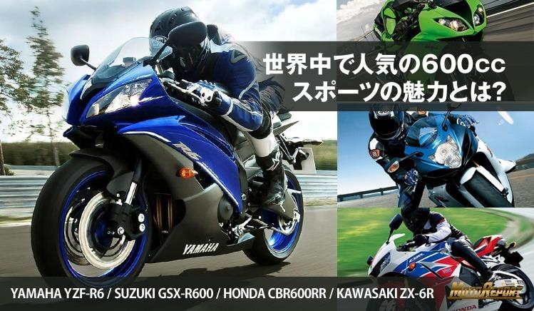 世界中で人気の600ccスポーツの魅力とは YAMAHA YZF-R6、SUZUKI GSX-R600、HONDA CBR600RR、KAWASAKI ZX-6R : 特集Vol.24 - ウェビック バイク選び
