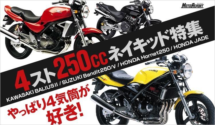やっぱり4気筒が好き♪ 4スト250ccネイキッド特集 KAWASAKI BALIUS II、SUZUKI Bandit250/V、HONDA HORNET250、HONDA JADE : 特集 Vol.28 - ウェビック バイク選び