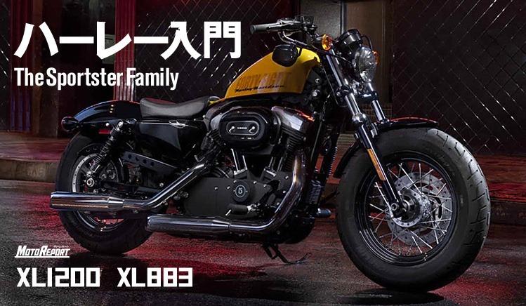 ハーレー入門!The Sportster Family HARLEY-DAVIDSON XL883、XL1200 : 特集集 Vol.29 - ウェビック バイク選び