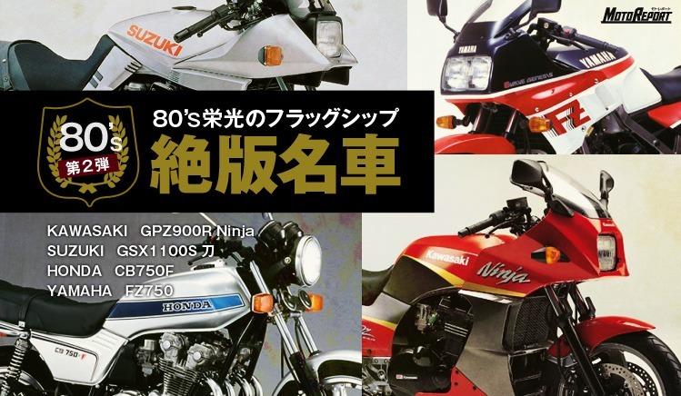 80's 栄光のフラッグシップ 絶版名車特集 第二弾! KAWASAKI GPZ900R Ninja、SUZUKI GSX1100S 刀、HONDA CB750F、YAMAHA FZ750 : 特集 Vol.32 - ウェビック バイク選び