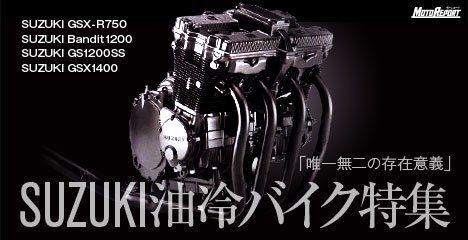 Vol.34 唯一無二の存在意義 スズキ油冷バイク特集