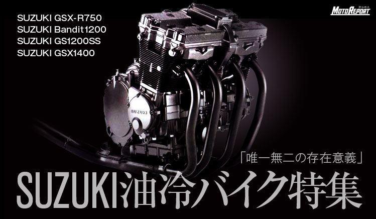唯一無二の存在意義 スズキ油冷バイク特集 SUZUKI GSX-R750、SUZUKI Bandit1200、SUZUKI GS1200SS、SUZUKI GSX1400 : 特集 Vol.34 - ウェビック バイク選び