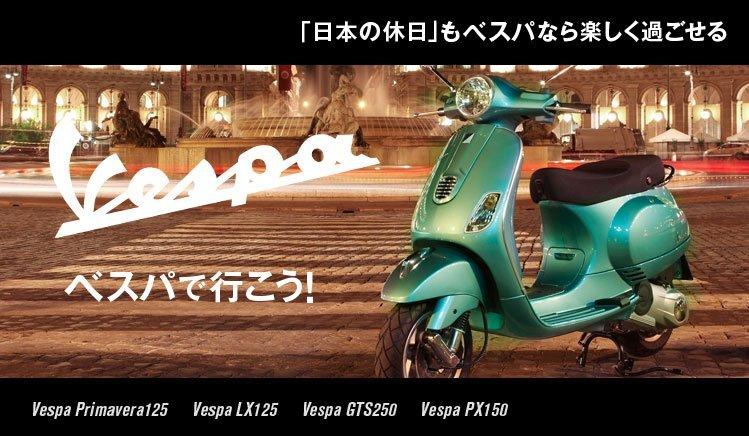 Vespaでいこう! Vespa Primavera125、Vespa LX125、Vespa GTS250、Vespa PX150 : 特集 Vol.35 - ウェビック バイク選び