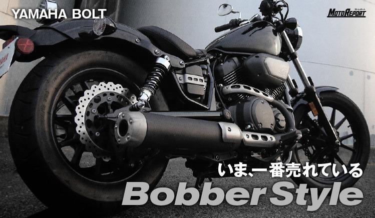 いま一番売れているボバースタイル BOLT YAMAHA BOLT : 特集 Vol.33 - ウェビック バイク選び